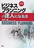 [新版]ビジネスプランニングの達人になる法