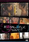 お姉ちゃん、弟といく [DVD]