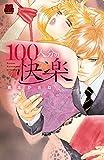 100人分の快楽 (MIU恋愛MAX COMICS)