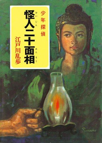 怪人二十面相―少年探偵 (ポプラ文庫クラシック)
