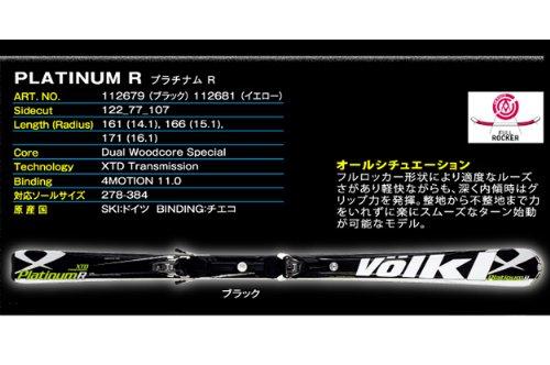 2013/フォルクル/VOLKL/PLATINUM R/BLACK/166/4MOTION 11.0