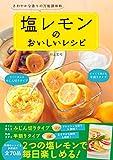 塩レモンのおいしいレシピ