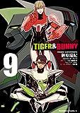 TIGER&BUNNY(9)<TIGER&BUNNY> (角川コミックス・エース)