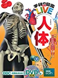 人体 (学研の図鑑LIVE)