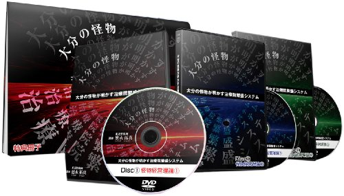 大分の怪物が明かす治療院繁盛システム [DVD]