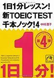 1日1分レッスン!新TOEIC TEST 千本ノック!4 (祥伝社黄金文庫) [文庫] / 中村 澄子 (著); 祥伝社 (刊)