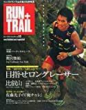 RUN+TRAIL Vol.13 2015年 08 月号