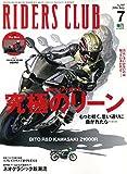 RIDERS CLUB (�饤������ �����) 2016ǯ 07���