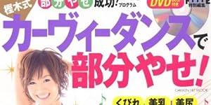 DVD付 樫木式カーヴィーダンスで部分やせ!(ヒットムックダイエットカロリーシリーズ)