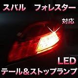 LEDテール&ストップ スバル フォレスター対応 2点セット