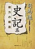 史記 五: 権力の構造 (徳間文庫カレッジ し 3-5)