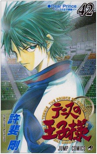 テニスの王子様 42 (42) (ジャンプコミックス)