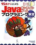 15歳からはじめるJavaオンラインゲームプログラミング教室―Windows XP/Vista対応