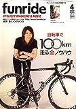 funride (ファンライド) 2007年 04月号 [雑誌]