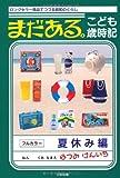 まだある。こども歳時記 夏休み編—ロングセラー商品でつづる昭和のくらし