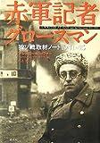 赤軍記者グロースマン―独ソ戦取材ノート1941-45
