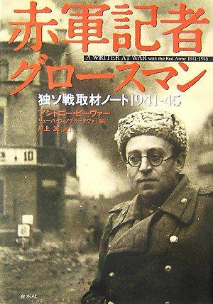 赤軍記者グロースマン―独ソ戦取材ノート1941‐45