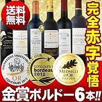 京橋ワイン極旨ボルドー6本セット