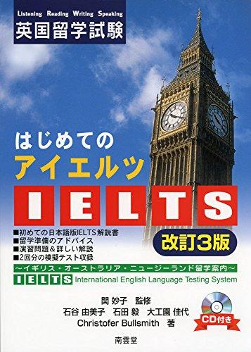 はじめてのIELTS―英国留学試験