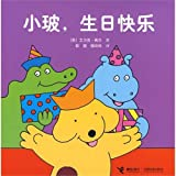 Spot, Happy Birthday! (Chinese Edition)