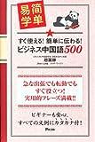 すぐ使える!簡単に伝わる! ビジネス中国語500