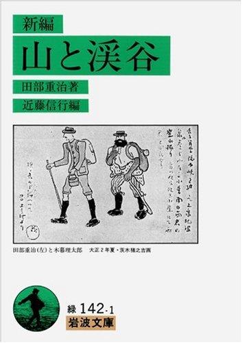 新編 山と渓谷 (岩波文庫)