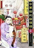中華街的猫模様 / 結城 のぞみ のシリーズ情報を見る
