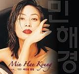 ミン・ヘギョン - Since...1981 Essential Album (3CD)(韓国盤)