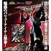 スーパーロボット超合金 マジンカイザーSKL  スターターパック(OVA第1話DVD付属)
