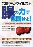 C型肝炎ウイルスを腸の力で包囲せよ!—3人の医師が提唱する腸管免疫活性化療法—