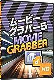 ムービーグラバー5 HD 【 高画質 キャプチャ 録画 ソフト】 有名 動画 サイト の 録画 に!