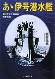 あゝ伊号潜水艦―海に生きた強者の青春記録