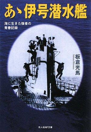 あ丶伊号潜水艦