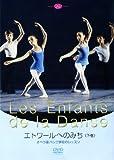 エトワールへのみち<下巻>オペラ座バレエ学校のレッスン [DVD]