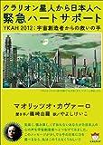 クラリオン星人から日本人へ 緊急ハートサポート  YKAM 2012:宇宙創造者からの救いの手(超☆ぴかぴか) (超☆ぴかぴか文庫 3)