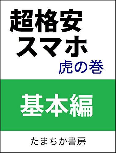 超格安スマホ虎の巻・基本編