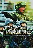 平成19年度 自衛隊観閲式 [DVD]