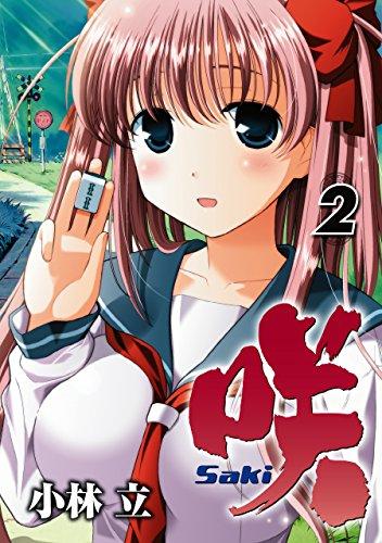 咲-Saki- 2巻 (デジタル版ヤングガンガンコミックス)