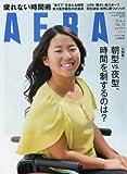 AERA(アエラ) 2016年 4/4 号 [雑誌] -