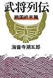 武将列伝 戦国終末篇 (文春文庫 か 2-56)
