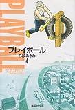 プレイボール (4) (集英社文庫―コミック版)