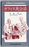 img - for Office Conversation [Japanese Edition] book / textbook / text book