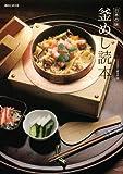 51sBhwyBBBL. SL160  【食事】コレは美味い!ついにおぎのや横川本店の釜飯を食べましたよ!