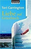 Liebe auf Grieschisch © Amazon