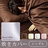 Noble ノーブル 80サテン 敷き布団カバー [ シングル / ロイヤルブルー ] 日本製