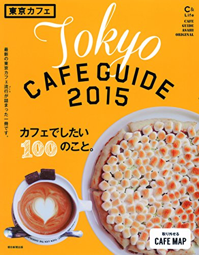 C&Lifeシリーズ 東京カフェ2015 (アサヒオリジナル)