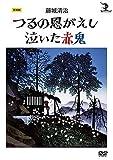 藤城清治 つるの恩がえし/泣いた赤鬼 [DVD]