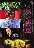 黒い殺意 [DVD]