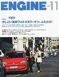 ENGINE (エンジン) 2012年 11月号 [雑誌]