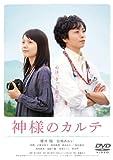 神様のカルテ スタンダード・エディション[DVD]